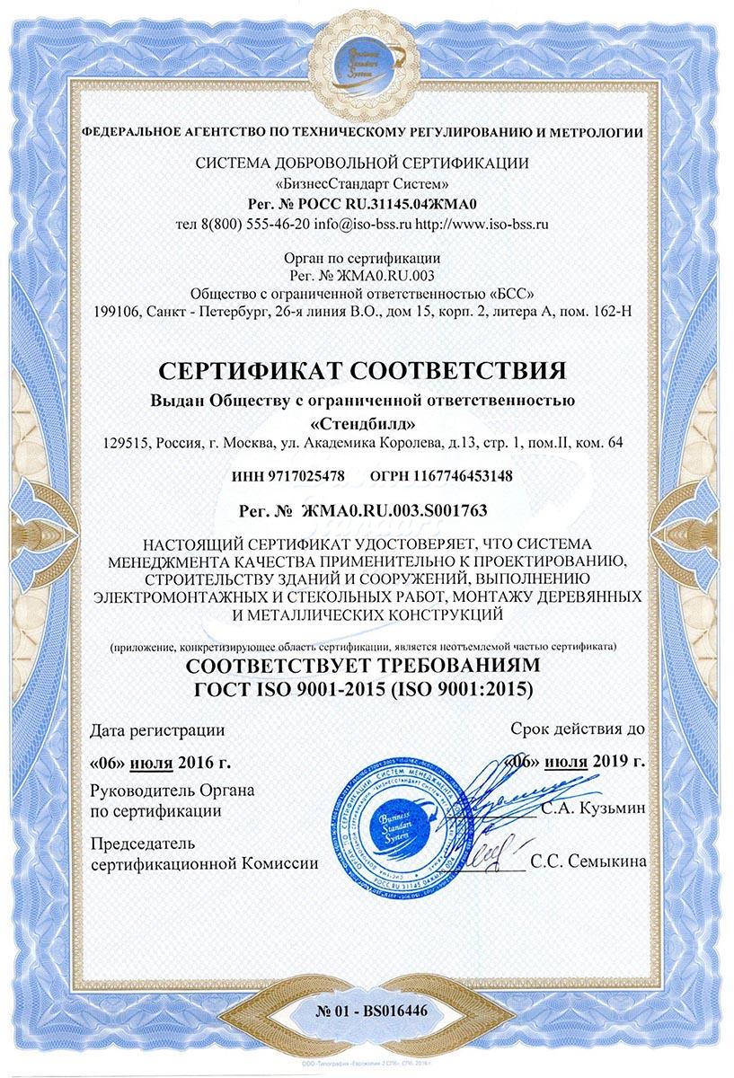 сертификат-исо-см-стендбилд
